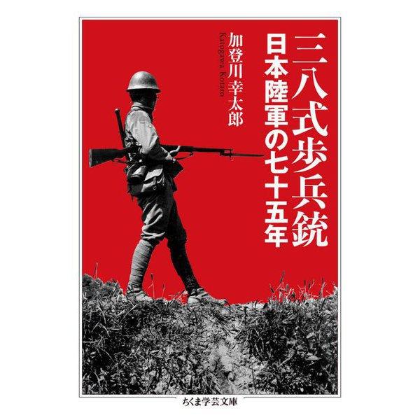 三八式歩兵銃―日本陸軍の七十五年(ちくま学芸文庫) [文庫]