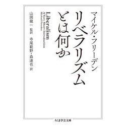 リベラリズムとは何か(ちくま学芸文庫) [文庫]