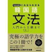 NHK出版 これならわかる韓国語文法―入門から上級まで [単行本]