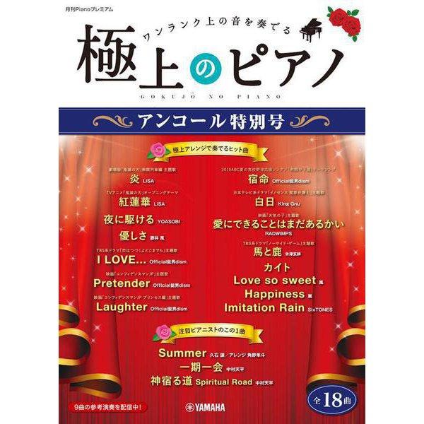 月刊Pianoプレミアム 極上のピアノ アンコール特別号 [単行本]