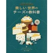 美しい世界のチーズの教科書 [単行本]