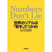 Numbers Don't Lie―71 Things You Need to Know About the World 世界のリアルは「数字」でつかめ! [単行本]