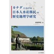 カナダにおける日本人水産移民の歴史地理学研究 [単行本]
