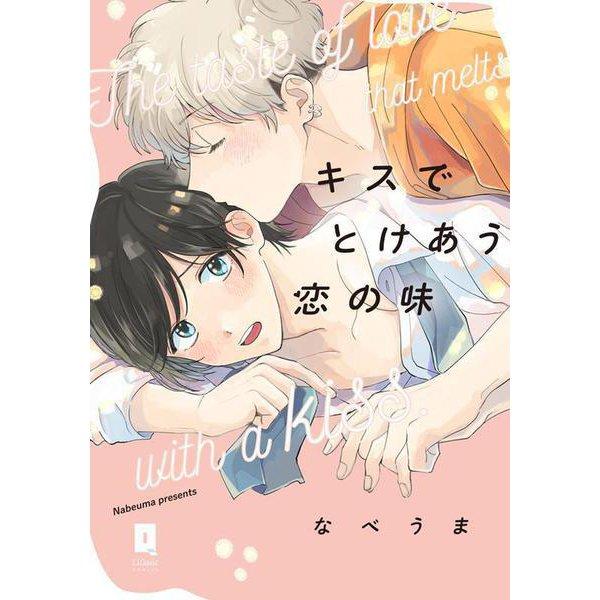 キスでとけあう恋の味(リキューレコミックス) [コミック]
