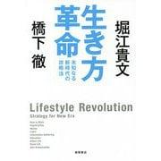 生き方革命―未知なる新時代の攻略法 [単行本]