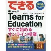 できるMicrosoft Teams for Education すぐに始めるオンライン授業(できるシリーズ) [単行本]