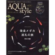 Aqua Style VOL.19 [ムックその他]
