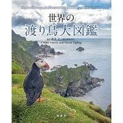 世界の渡り鳥大図鑑 [単行本]