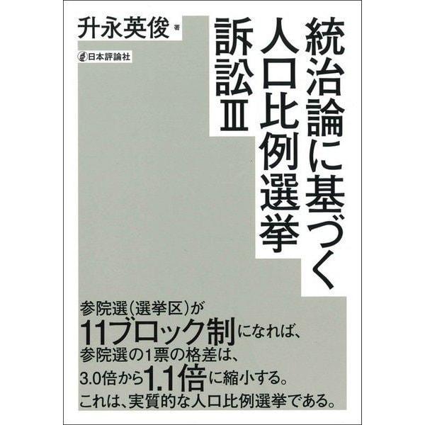 統治論に基づく人口比例選挙訴訟〈3〉 [単行本]
