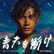 大河ドラマ 青天を衝け オリジナル・サウンドトラックⅠ 音楽:佐藤直紀