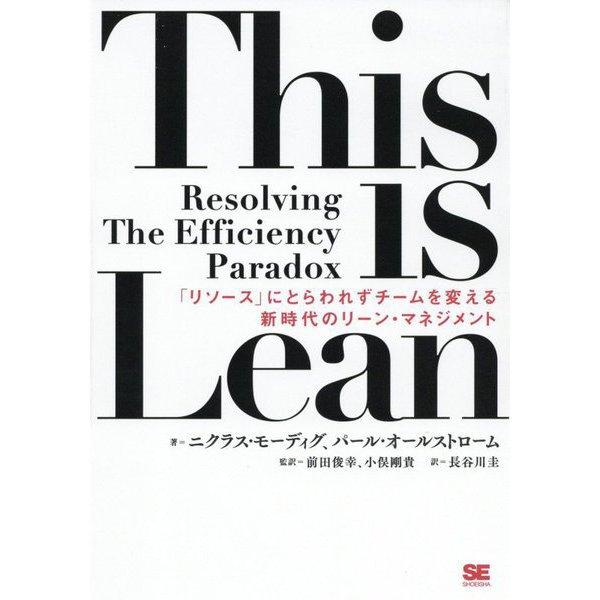 This is Lean―「リソース」にとらわれずチームを変える新時代のリーン・マネジメント [単行本]