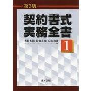 契約書式実務全書〈1〉 第3版 [単行本]