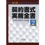 契約書式実務全書〈2〉 第3版 [単行本]