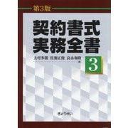 契約書式実務全書〈3〉 第3版 [単行本]