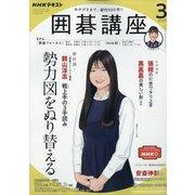 NHK 囲碁講座 2021年 03月号 [雑誌]