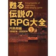 甦る伝説のRPG大全〈Vol.3〉円熟期編 1992~2000年 [単行本]