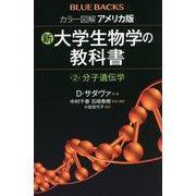 カラー図解 アメリカ版 新・大学生物学の教科書〈第2巻〉分子遺伝学(ブルーバックス) [新書]