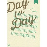 Day to Day [単行本]