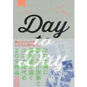 愛蔵版 Day to Day [単行本]