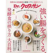Dr.クロワッサン 強い腸をつくる、発酵食の摂り方 大百科。 [ムックその他]