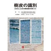 樹皮の識別―IAWAによる光学顕微鏡的特徴リスト [単行本]