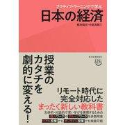 アクティブ・ラーニングで学ぶ 日本の経済 [単行本]