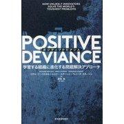 POSITIVE DEVIANCE(ポジティブデビアンス)―学習する組織に進化する問題解決アプローチ [単行本]