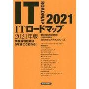 ITロードマップ〈2021年版〉情報通信技術は5年後こう変わる! [単行本]