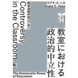教室における政治的中立性―論争問題を扱うために [単行本]