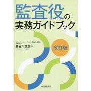 監査役の実務ガイドブック 改訂版 [単行本]