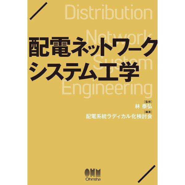配電ネットワークシステム工学 [単行本]