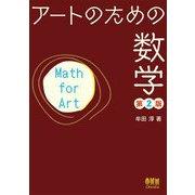 アートのための数学 第2版 [単行本]