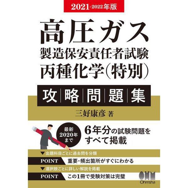 高圧ガス製造保安責任者試験 丙種化学(特別) 攻略問題集〈2021-2022年版〉 [単行本]
