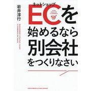 EC(ネットショップ)を始めるなら別会社をつくりなさい [単行本]