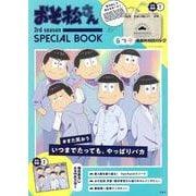 おそ松さん 3rd season SPECIAL BOOK [ムックその他]
