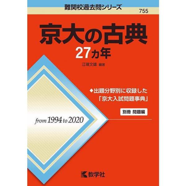 京大の古典27カ年(難関校過去問シリーズ) [全集叢書]