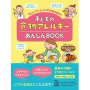子どもの食物アレルギーあんしんBOOK―忙しいママ&パパのお悩み解決! [単行本]