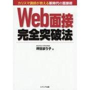 Web面接完全突破法 [単行本]