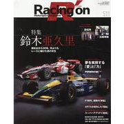 Racing on 511-Motorsport magazine(NEWS mook) [ムックその他]