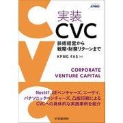 実装CVC―技術経営から戦略・財務リターンまで [単行本]