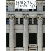 装飾をひもとく―日本橋の建築・再発見 [単行本]