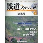 隔週刊 鉄道ザプロジェクト 2021年 3/9号(3) [雑誌]