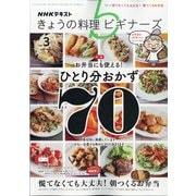 NHK きょうの料理ビギナーズ 2021年 03月号 [雑誌]