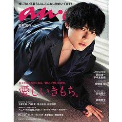 an・an (アン・アン) 2021年 2/17号 [雑誌]