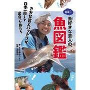 日本一魚好きな芸人の魚図鑑―さかな芸人ハットリが日本一周して出会った魚たち [単行本]