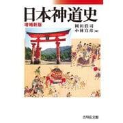 日本神道史 増補新版 [単行本]