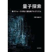 量子探索―量子ウォークが拓く最先端アルゴリズム [単行本]