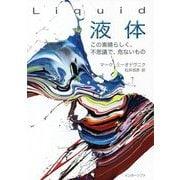 Liquid液体―この素晴らしく、不思議で、危ないもの [単行本]