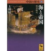 中国の歴史〈9〉海と帝国―明清時代(講談社学術文庫) [文庫]