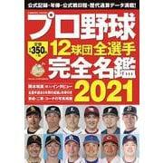プロ野球12球団全選手完全名鑑2021(コスミックムック) [ムックその他]